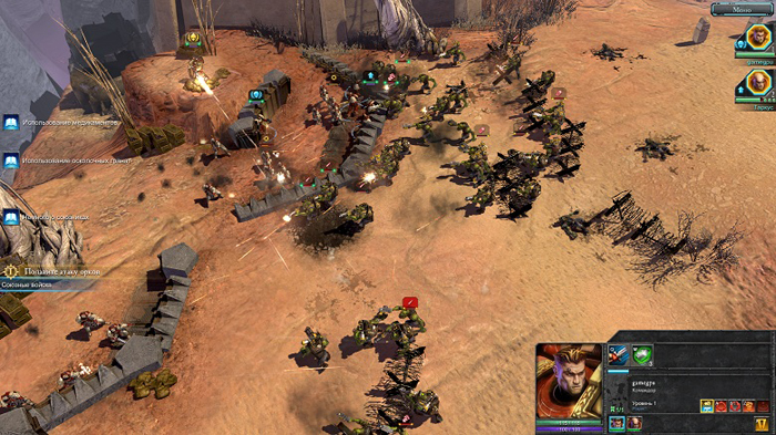 Warhammer 40,000 Dawn of War II