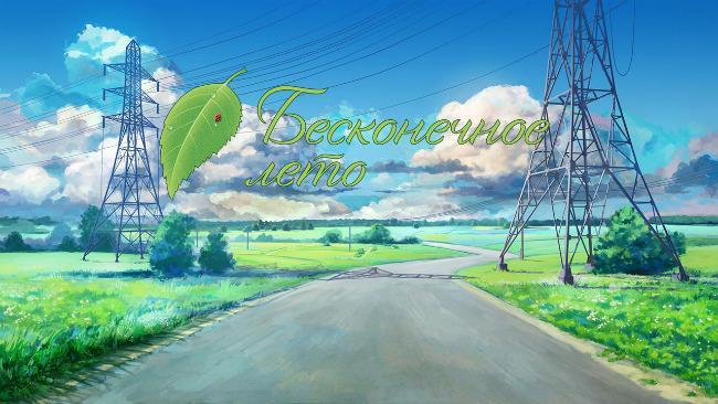 Бесконечное лето - визуальная новелла